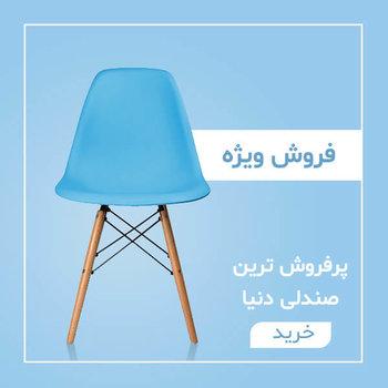ارزان ترین و پرفروش ترین صندلی دینا